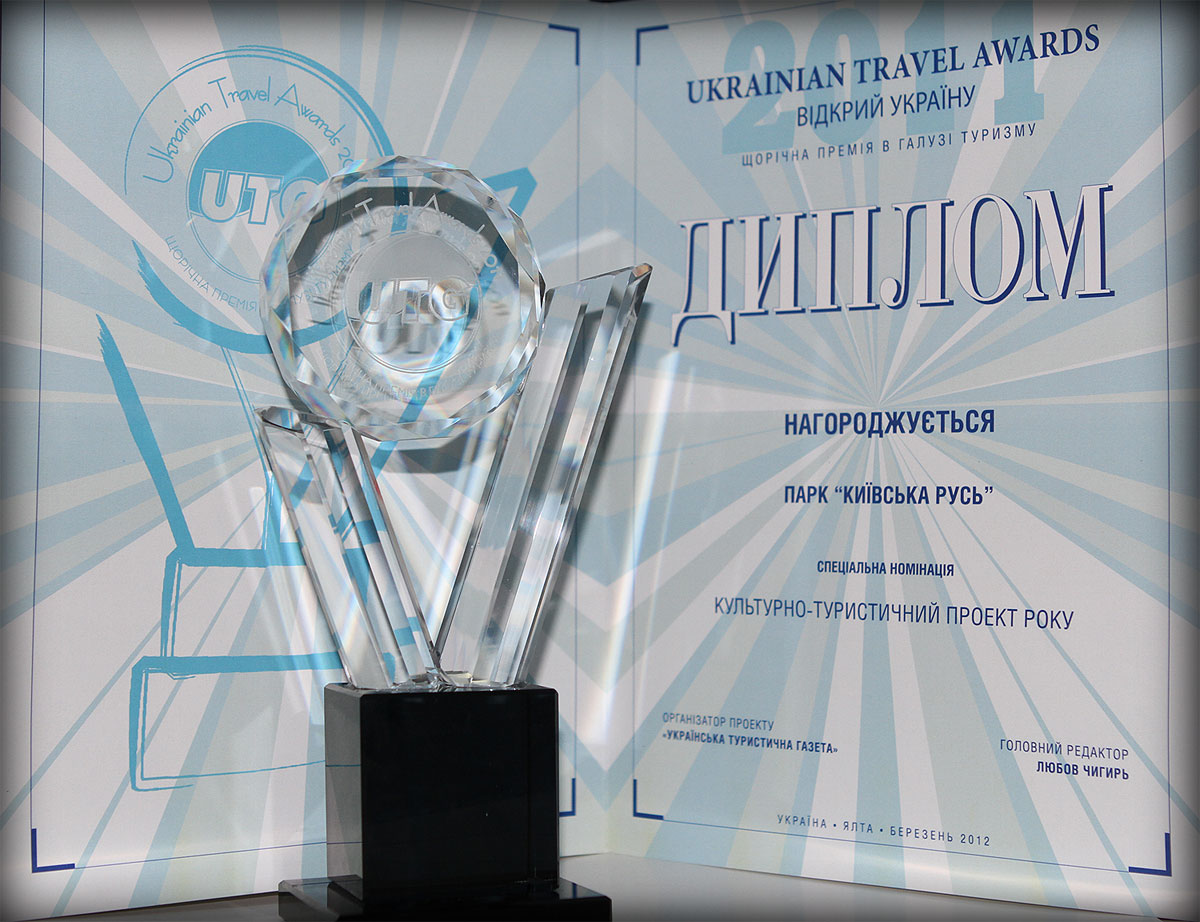 UkrainianTravelAwards